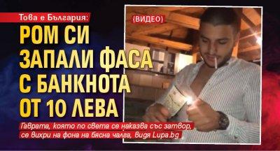 Това е България: Ром си запали фаса с банкнота от 10 лева (ВИДЕО)