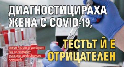 Диагностицираха жена с COVID-19, тестът й е отрицателен