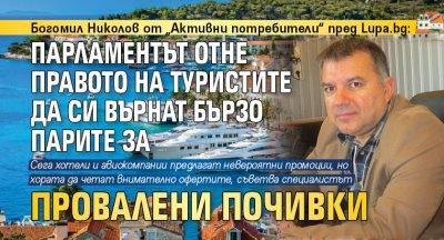 """Богомил Николов от """"Активни потребители"""" пред Lupa.bg: Парламентът отне правото на туристите да си върнат бързо парите за провалени почивки"""