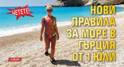 Четете! Нови правила за море в Гърция от 1 юли (ЛИНК)