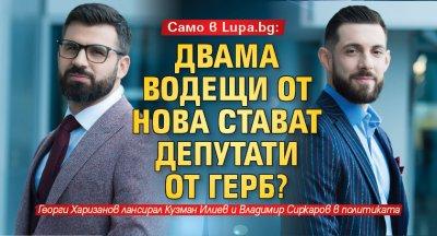 Само в Lupa.bg: Двама водещи от Нова стават депутати от ГЕРБ?