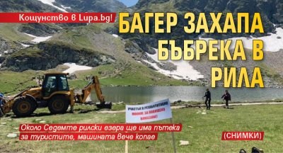 Кощунство в Lupa.bg! Багер захапа Бъбрека в Рила (СНИМКИ)