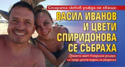 Старата любов ръжда не хваща: Васил Иванов и Цвети Спиридонова се събраха