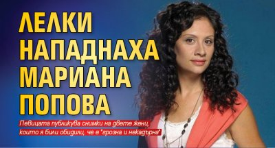 Лелки нападнаха Мариана Попова