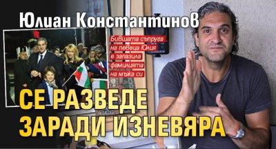 Юлиан Константинов се разведе заради изневяра