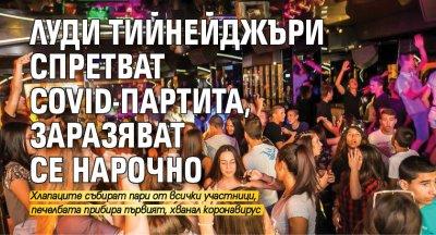 Луди тийнейджъри спретват Covid-партита, заразяват се нарочно