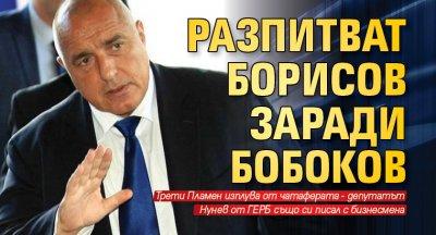 Разпитват Борисов заради Бобоков