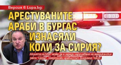 Версия в Lupa.bg: Арестуваните араби в Бургас изнасяли коли за Сирия?