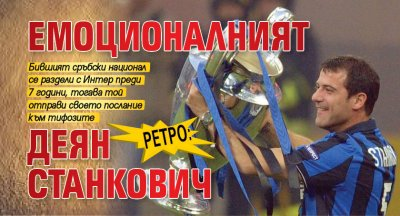 Ретро: Емоционалният Деян Станкович