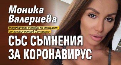 Моника Валериева със съмнения за коронавирус