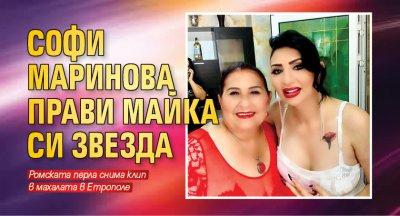 Софи Маринова прави майка си звезда