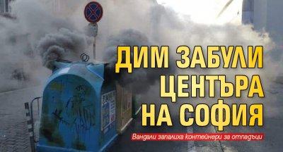 Дим забули центъра на София