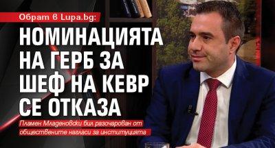 Обрат в Lupa.bg: Номинацията на ГЕРБ за шеф на КЕВР се отказа