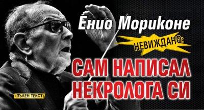 Невиждано: Енио Мориконе сам написал некролога си (ПЪЛЕН ТЕКСТ)