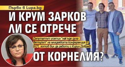 Първо в Lupa.bg: И Крум Зарков ли се отрече от Корнелия?