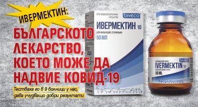 Ивермектин: българското лекарство, което може да надвие Ковид-19