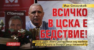 Ицо Стоичков: Всичко в ЦСКА е бедствие! (ВИДЕО)