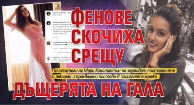 Фенове скочиха срещу дъщерята на Гала