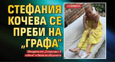 """Стефания Кочева се преби на """"Графа"""" (Снимки)"""