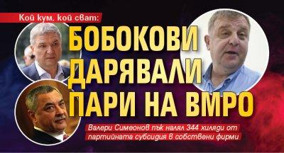 Кой кум, кой сват: Бобокови дарявали пари на ВМРО