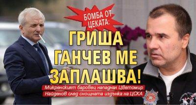 Бомба от Цеката: Гриша Ганчев ме заплашва!