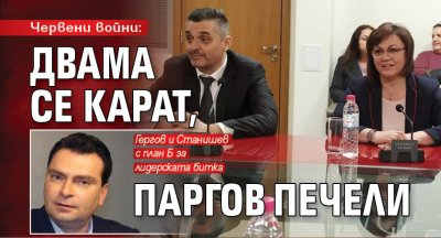 Червени войни: Двама се карат, Паргов печели