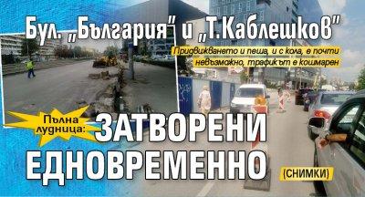 """Пълна лудница: Бул. """"България и """"Т. Каблешков"""" затворени едновременно (СНИМКИ)"""