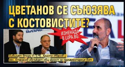 ИЗНЕНАДА в Lupa.bg: Цветанов се съюзява с костовистите?