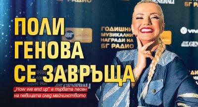 Поли Генова се завръща