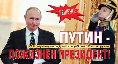 РЕШЕНО: Путин - пожизнен президент!