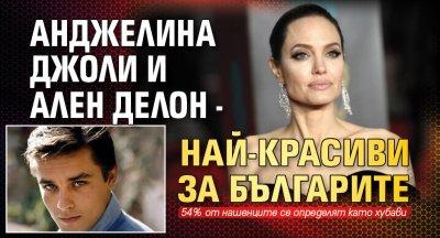 54% от българите се мислят за красиви
