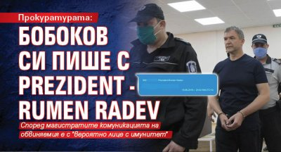 Прокуратурата: Бобоков си пише с Prezident - Rumen Radev