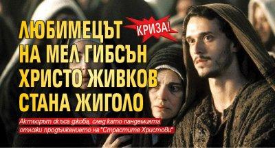 КРИЗА! Любимецът на Мел Гибсън Христо Живков стана жиголо