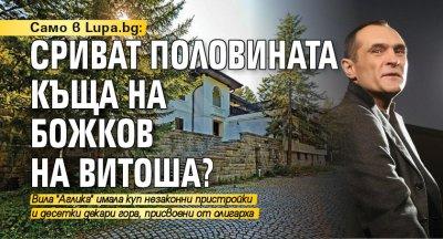Само в Lupa.bg: Сриват половината къща на Божков на Витоша?