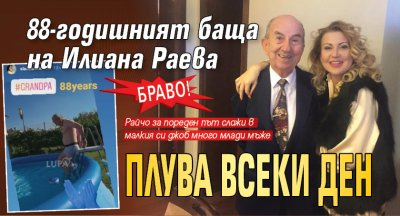 Браво! 88-годишният баща на Илиана Раева плува всеки ден