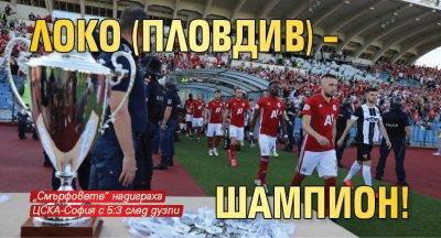Локо (Пловдив) – шампион!