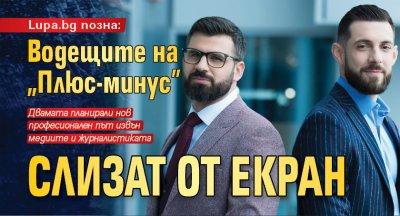 """Lupa.bg позна: Водещите на """"Плюс-минус"""" слизат от екран"""