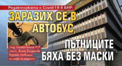 Редакторката с Covid-19 в БНР: Заразих се в автобус, пътниците бяха без маски