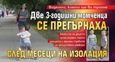 Видеото, което ще ви трогне: Две 3-годишни момченца се прегърнаха след месеци на изолация
