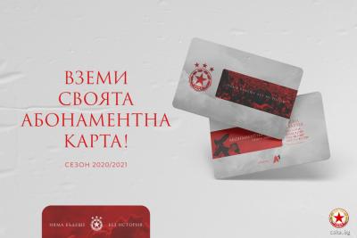 ЦСКА спря продажбата на абонаментните карти