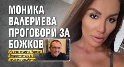 Моника Валериева проговори за Божков