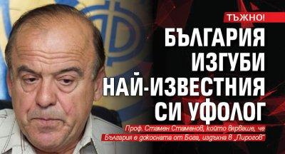 ТЪЖНО! България изгуби най-известния си уфолог