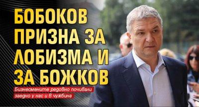 Бобоков призна за лобизма и за Божков