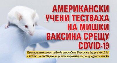 Американски учени тестваха на мишки ваксина срещу COVID-19