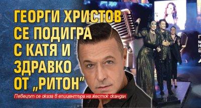 """Георги Христов се подигра с Катя и Здравко от """"Ритон"""""""