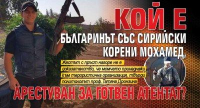 Кой е българинът със сирийски корени Мохамед, арестуван за готвен атентат?
