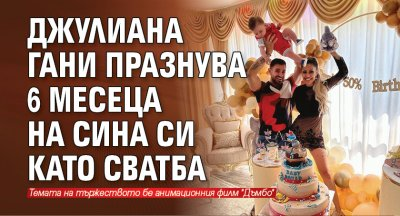 Джулиана Гани празнува 6 месеца на сина си като сватба