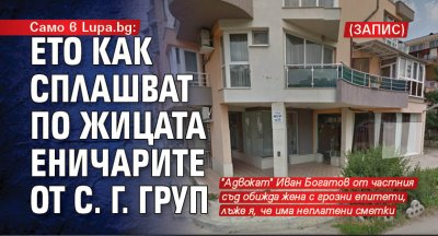 Само в Lupa.bg: Ето как сплашват по жицата еничарите от С. Г. груп  (ЗАПИС)