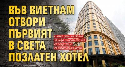 Във Виетнам отвори първият в света позлатен хотел
