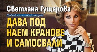Светлана Гущеровa дава под наем кранове и самосвали